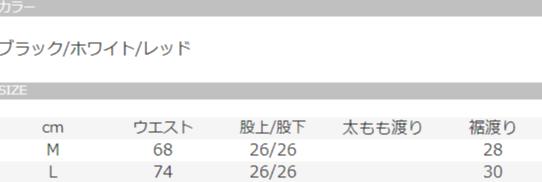 バスケットサルエルメッシュショートパンツ ハーフパンツ メンズのサイズ表